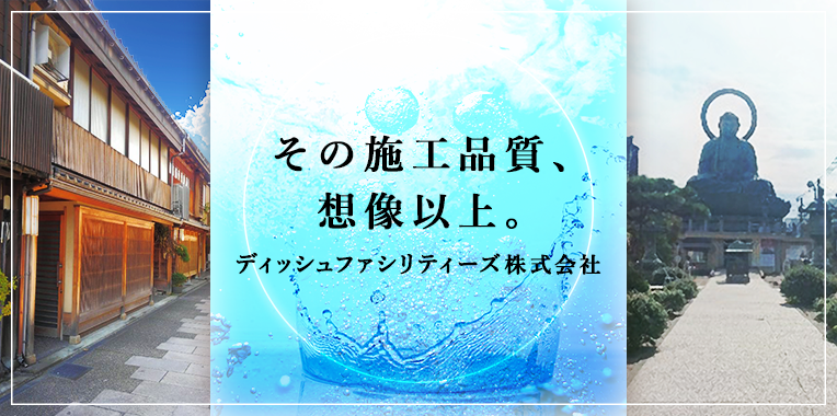 ディッシュファシリティーズ株式会社