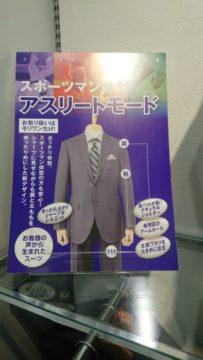スーツを買いに